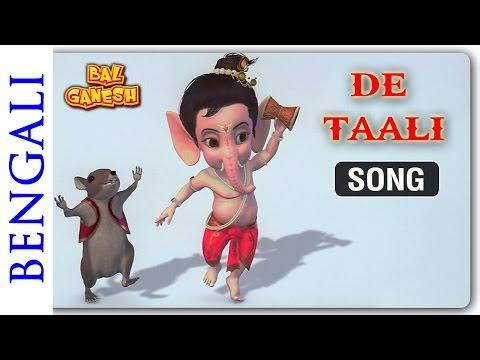 De Taali - Bal Ganesh 2 - Superhit Bengali Song
