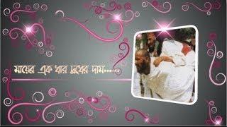 Download মায়ের এক ধার দুধের দাম...- Bangla Song of Mother 3Gp Mp4