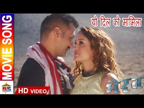 DIL KO MAMILA || BHAIRAV || Nepali Movie