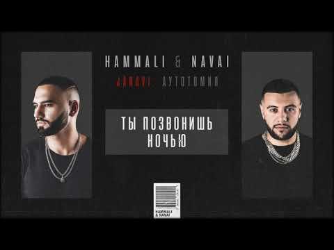HammAli & Navai - Ты позвонишь ночью (2018 JANAVI: Аутотомия)