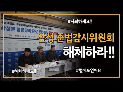 [기자회견] 삼성 준법감시위원회는 즉각 해체하라!