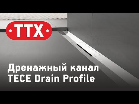 Дренажный канал для душевой TECEdrainprofile. Обзор, характеристики, цена. ТТХ