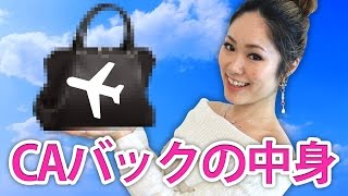CAお仕事で使うバックの中身紹介 ★ What's In My Cabin Crew Bag?!