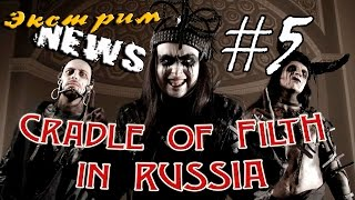 ROCK NEWS sp#5 - Cradle of Filth in RUSSIA