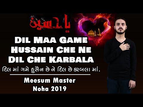 Noha 2019 | Dil ma Ghum e Hussain (a.s) che |  Gujarati Noha | Meesum Master (Nabina Nauhakhwan)