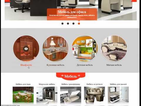 Онлайн Бизнес - готовый мебельный сайт магазин