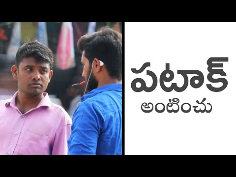 Prank in Telugu | Pataku Muttiyu | Mini Movie Entertainments | funny Prank
