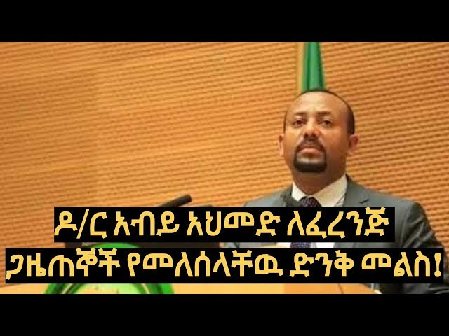 Dr.Abiy Ahmed's Speech To Foreign Journalists