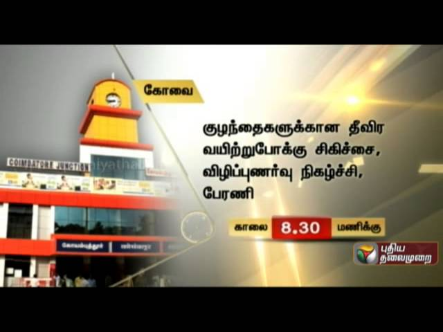 Today's Events (28-07-2014)