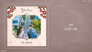 Download 존박 (John Park) - 이상한 사람 (Foolish Love)ㅣ동백꽃 필 무렵 OST Part.1ㅣ가사ㅣ Mp3/Mp4