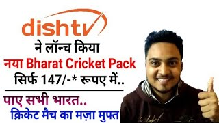 """Breaking News: Dish TV Launches New """"Bharat Cricket Pack"""" for Sports Lovers 