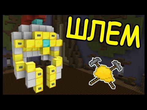 ЭПИЧНАЯ БРОНЯ В МАЙНКРАФТ !!! - ШЛЕМ и НАГРУДНИК - БИТВА СТРОИТЕЛЕЙ #97 - Minecraft