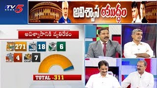 అవిశ్వాస యుద్ధం! | Special Discussion Over No Confidence Motion in Parliament