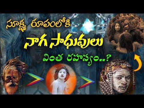 Nano Technology Of Nagasadhuvulu In Telugu I Aghoras I RECTV MYSTERY
