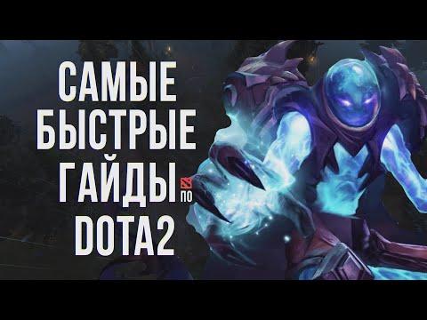 Самый быстрый гайд - Arc Warden Dota 2