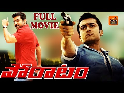 PORATAM | TELUGU FULL MOVIE | SUPER HIT ACTION MOVIE | SURYA | TELUGU MOVIE ZONE