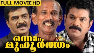 Malayalam Full Movie | Onnam Muhurtham | Mukesh, Siddique, Mamukkoya