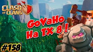 Clash of Clans : Играем GoVaHo на ТХ 8 !