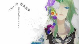 GUMI - Shuumaku limit (終幕リミット) - Rus sub