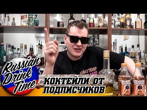 КОКТЕЙЛИ ОТ ПОДПИСЧИКОВ [Russian Drink Time]