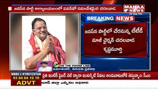 TD Ex Chairman Chadalavada Krishna Murthy To Join Janasena Party on Vijayadasami | mahaa news