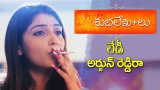 Shubhalekha+Lu Official Teaser | Introducing Priya Vadlamani as Nithya | Sharrath Narwade