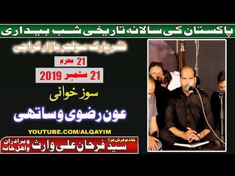 Live - Marsiya | Own Rizvi | Salana Shabedari - 21st Muharram 1441/2019 - Nishtar Park - Karachi