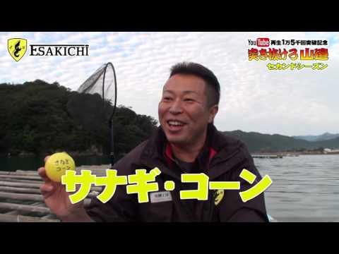 突き抜けろ山辺 セカンドシーズン 石倉渡船 in 三重・紀伊長島