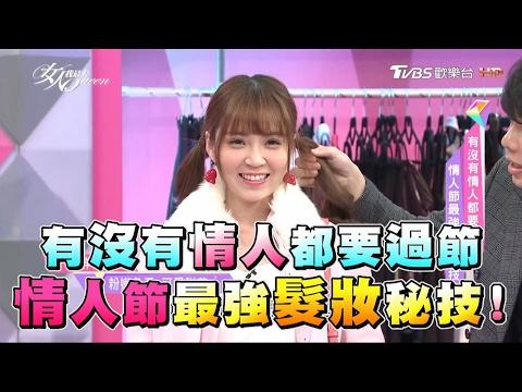 台綜-女人我最大-20170209 有沒有情人都要過節 情人節最強髮裝祕技!