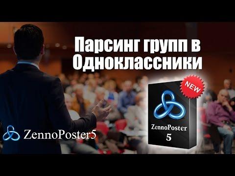 Парсинг групп в Одноклассниках с помощью ZennoPoster