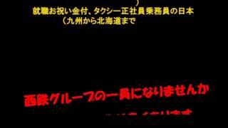 福岡西鉄タクシー男女正社員乗務員募集・二日市・西・大楠・各営業所