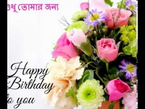 Hindi Bengali birthday e-cards/Videos হিন্দি বাংলা জন্মদিনের কার্ড
