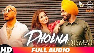 Dholna Full Audio  Qismat  Ammy Virk  Sargun Mehta