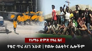 Voice of Amhara Daily Ethiopian News January 27, 2018