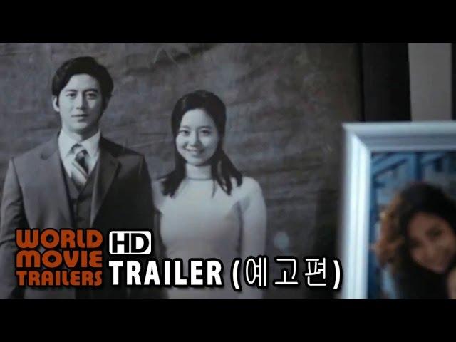 민우씨 오는 날 메인 예고편 Awaiting Main Trailer (2014) HD