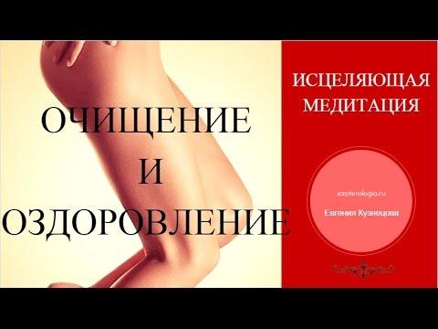 Медитация : очищение и оздоровление организма