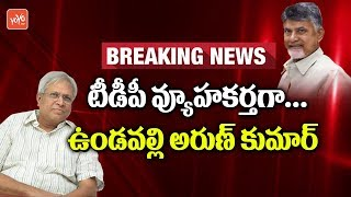 Breaking News : Undavalli Arun Kumar As a Strategist For TDP | AP CM Chandrababu