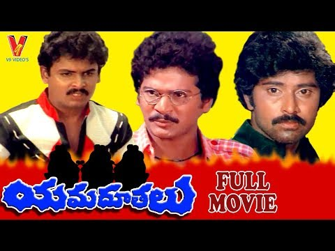 YAMADOOTHALU | TELUGU FULL MOVIE | NARESH | BHANUCHANDER | RAJENDRA PRASAD | V9 VIDEOS