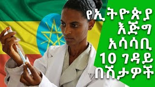 Be Care full of those 10 Most disaster disease that may take your life in Ethiopia