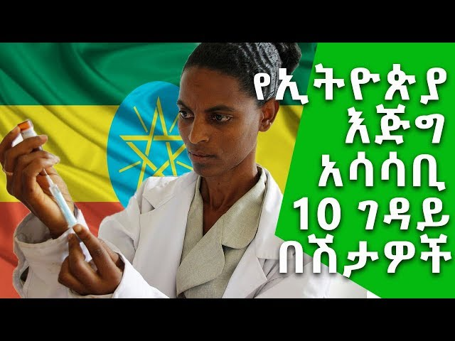 Listing of Top Three Deadliest Diseases in Ethiopi