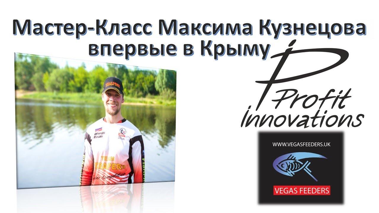 чемпион по фидеру 2014