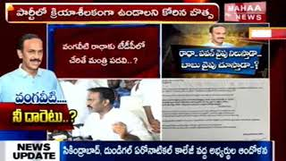 Face To Face With Vangaveeti Radha Over Party Quit