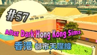 重建太空館 EP57 | Hong Kong Sims | Cities Skylines After Dark 都市天際線