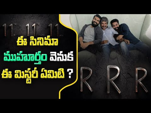 #RRR Official Launch Date Fix   ABN Telugu