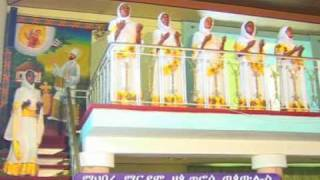 Ethiopan Ortodox Tewahido Mezmur Zearit Lemilem HALE LUYA