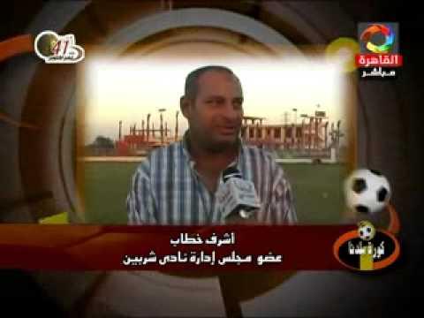 شربين يفوز على إتحاد السنبلاوين في أولى مباريات بدير - أمين عبد العظيم