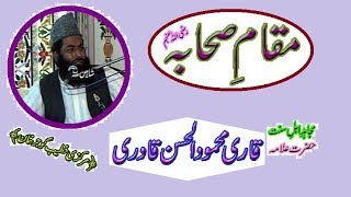 download lagu Maqam E Sahaba - Mujahid E Ahle Sunnat Qari gratis