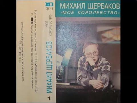Михаил Щербаков - Прощальная ii