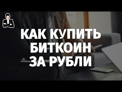 Как купить Биткоин за рубли. Биржа криптовалют Bitcoin, Эфириум и Лайткоин EXMO. Обменники Биткоинов