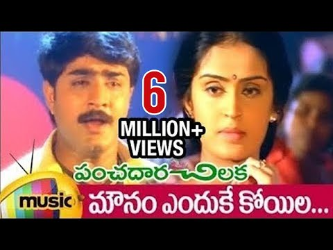 Shadow Srikanth Panchadara Chilaka Movie Songs - Mounam Endhuke Koila Song - Kausalya, Sa Rajkumar video